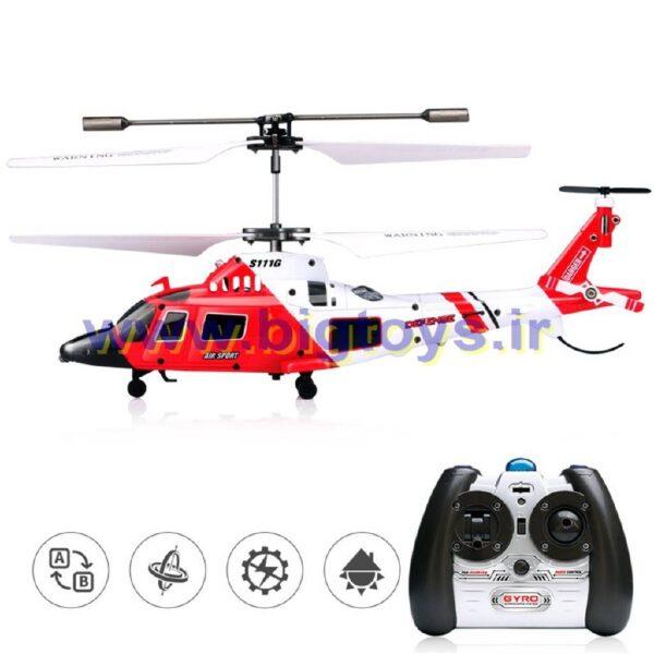 هلیکوپتر کنترلی کوچک سایما SYMA S111G
