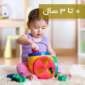 فروشگاه اینترنتی اسباب بازی نوزادان