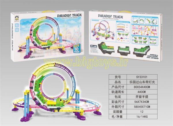 قطار اسباب بازی کرمی PARADISE TRACK